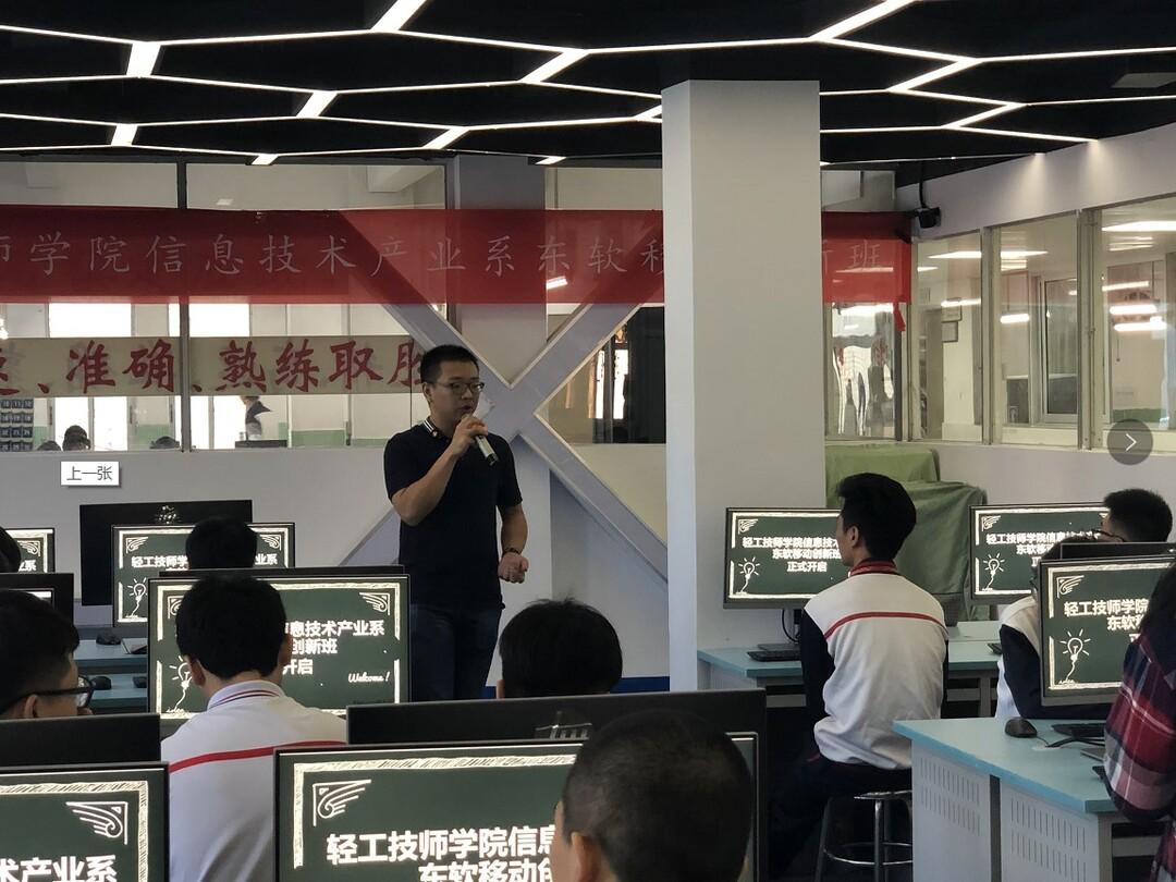 信息技术产业系-东软移动创新班开班仪式